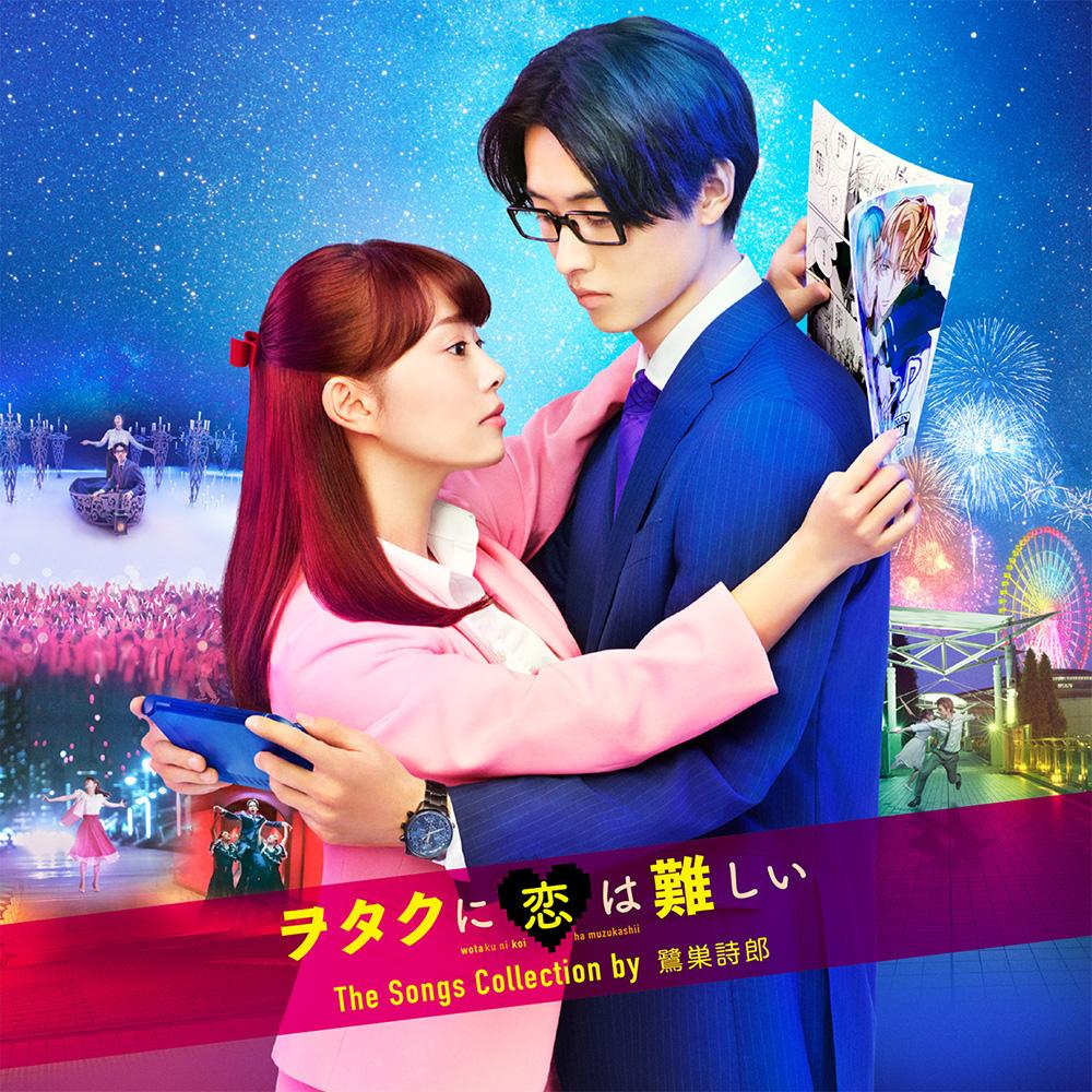 ヲタクに恋は難しい - 作品 - Yahoo!映画